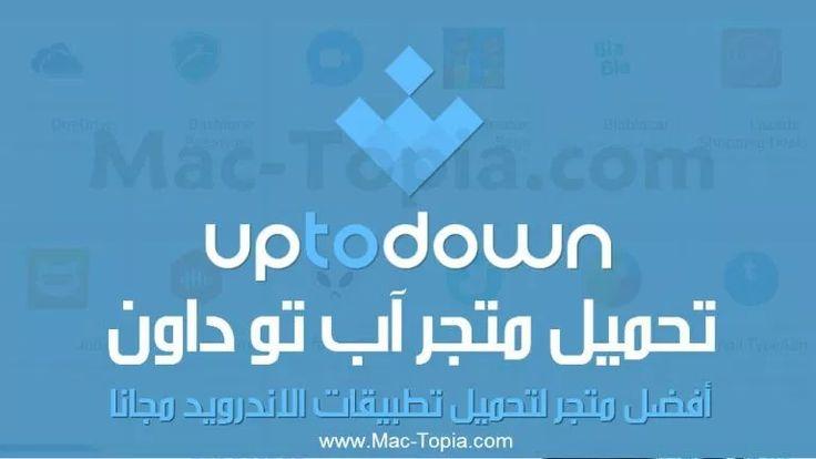 تنزيل برنامج Uptodown App Store متجر آب تو داون للاندرويد و الويندوز مجانا ماك توبيا App App Store Store