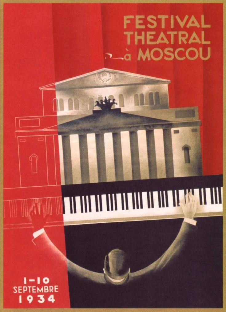 Постер Театральный фестиваль - СССР