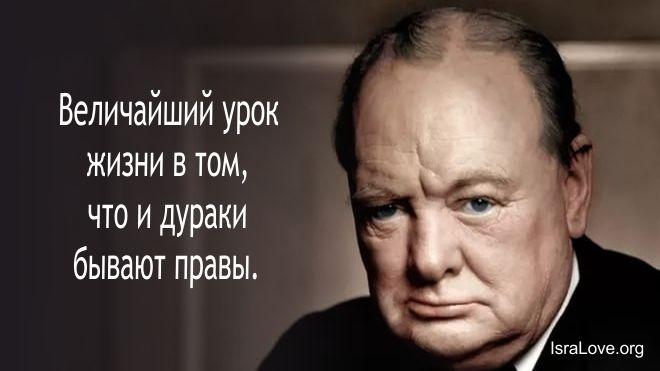 Уинстон Черчилль величайший деятель английского государства прошлого века. На протяжении всей своей деятельности он выступал в поддержку евреев и Эрец Исраэль.