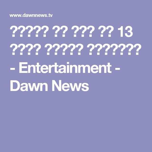 ناریل کے تیل کے 13 حیرت انگیز استعمال - Entertainment - Dawn News