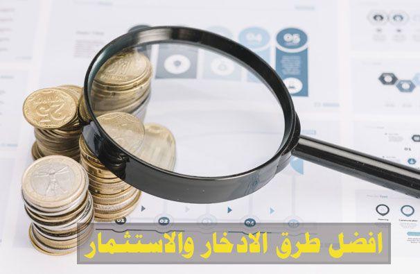 افضل طرق الادخار والاستثمار استثمار المال وادخاره بافضل طريقة المطور السوداني Saute Pan Cup