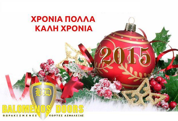 Καλή χρονιά !!!