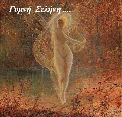 """Ψυχή και Αστρολογία   """"Psychology & Astrology"""": *Γυμνή η Πανσέληνος του Νοεμβρίου*"""