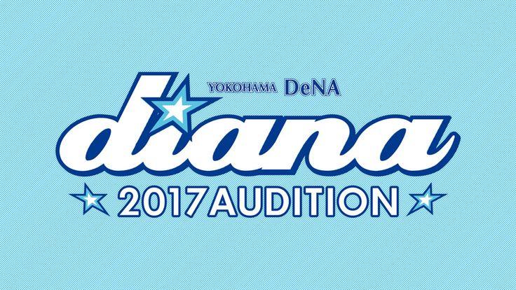 ニュース    「サポーティングガールズユニット「diana」2017年度メンバーオーディション開催!   横浜DeNAベイスターズ
