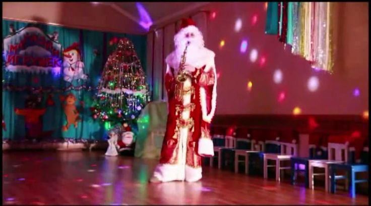 Дед Мороз - саксофонист на празднике