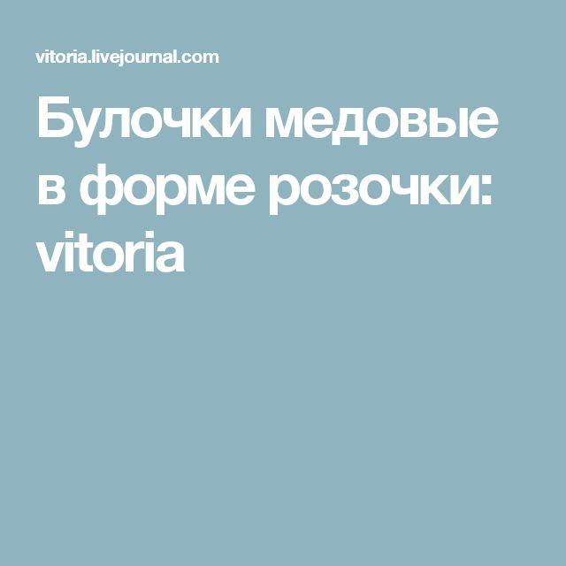 Булочки медовые в форме розочки: vitoria