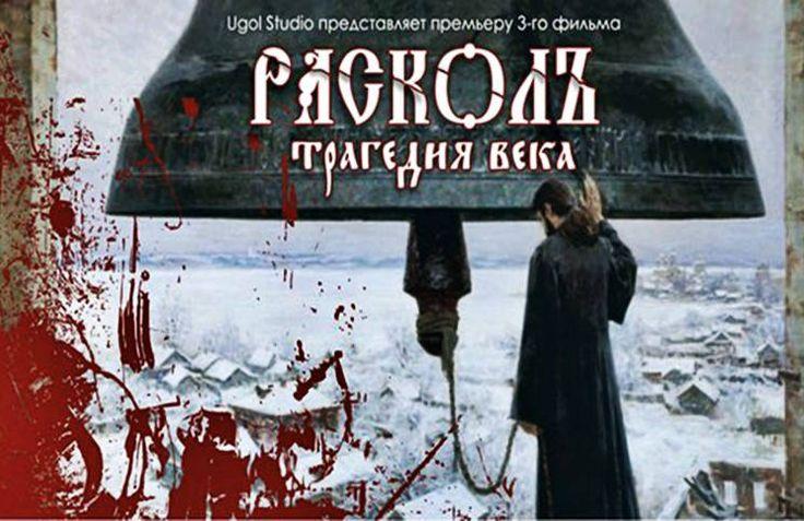 Фильм о причинах раскола РПЦ стал доступным в интернете
