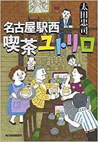 Amazon | 名古屋駅西 喫茶ユトリロ (ハルキ文庫) | 太田 忠司 | ミステリー・サスペンス・ハードボイルド
