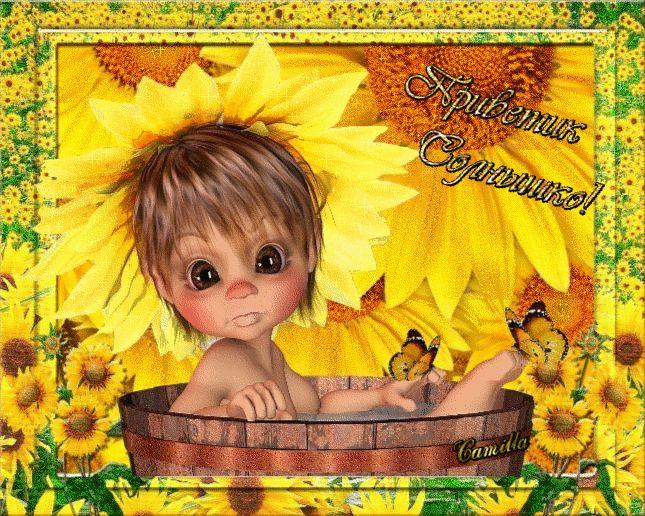 Привет солнышко картинки, открытка днем рождения