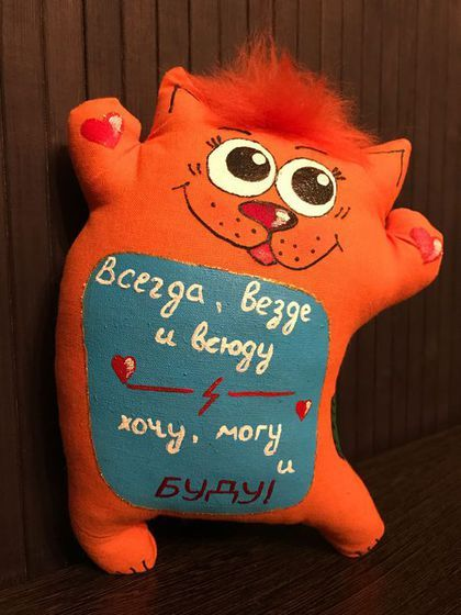 Купить или заказать Котик 'Хочу, могу и буду!' в интернет-магазине на Ярмарке Мастеров. Веселый котик станет прекрасным подарком для ваших друзей, поднимет настроение. Котик отличный подарок для любимых. Доставка транспортной компанией и почтой России рассчитывается индивидуально.