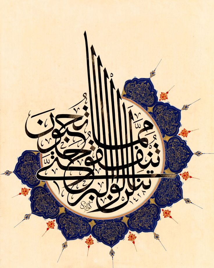 Pin oleh Fikri Aykaç di HATTAT Seni kaligrafi, Seni