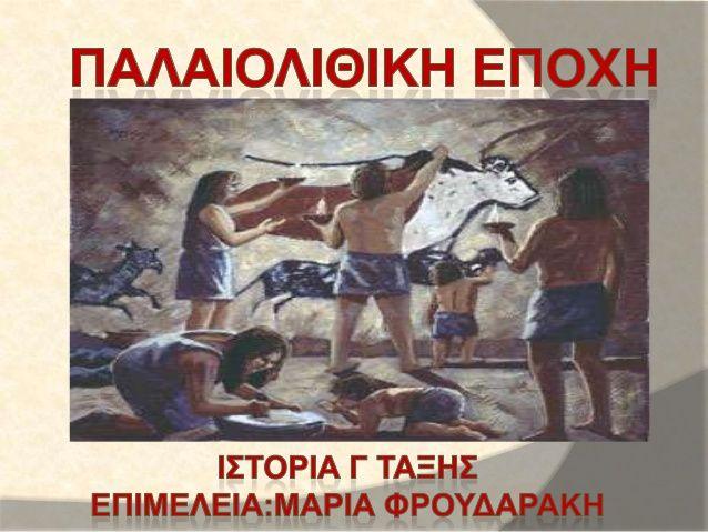 """""""ΠΑΛΑΙΟΛΙΘΙΚΗ ΕΠΟΧΗ""""-ΙΣΤΟΡΙΑ Γ ΤΑΞΗΣ"""