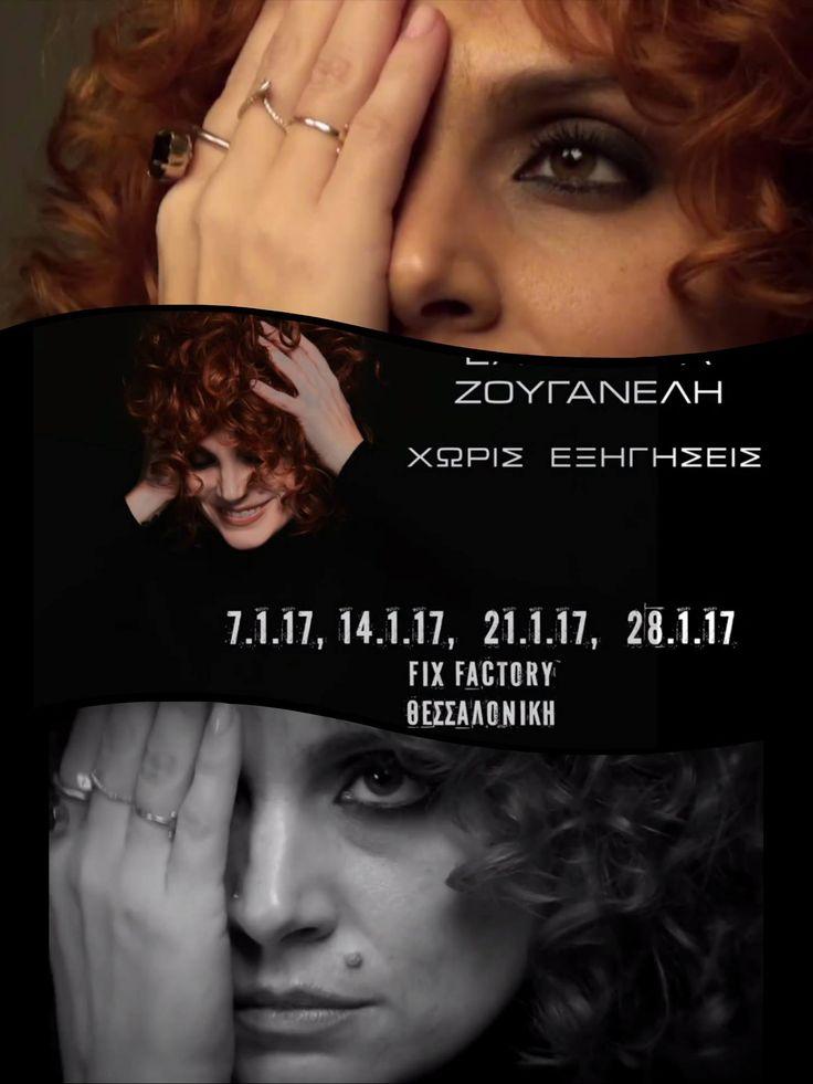 """--- ΕΛΕΩΝΟΡΑ ΖΟΥΓΑΝΕΛΗ --- """"ΧΩΡΙΣ ΕΞΗΓΗΣΕΙΣ"""" --- Από 7 Ιανουαρίου και για 4 Σάββατα στο Fix Factory of Sound στη Θεσσαλονίκη. (Σάββατο 7/1, 14/1, 21/1 και 28/1/2017)  #eleonorazouganeli #eleonorazouganelh #zouganeli #zouganelh #zoyganeli #zoyganelh #elews #elewsofficial #elewsofficialfanclub #fanclub"""