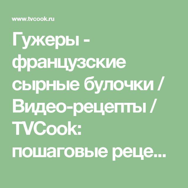 Гужеры - французские сырные булочки / Видео-рецепты / TVCook: пошаговые рецепты с фото