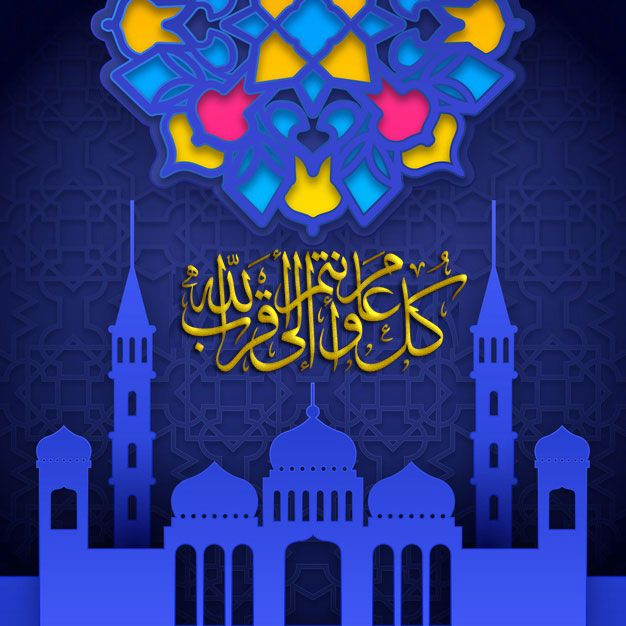 رسائل عيد الفطر المبارك 2020 احدث مسجات تهاني العيد للاصدقاء و الاهل حصريا Eid Alfitr Eid Mubarak Background Eid Mubarak Ramadan Background