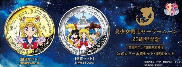 """Limited Pure Gold and Silver Coins Offered for """"Sailor Moon"""" Franchise's 25th Anniversary"""