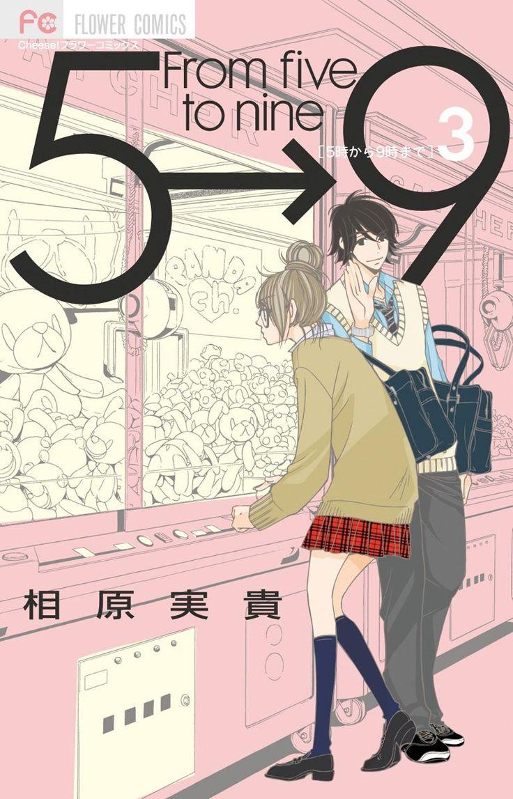 Amazon.co.jp: 5時から9時まで 3 (Cheeseフラワーコミックス): 相原 実貴: 本