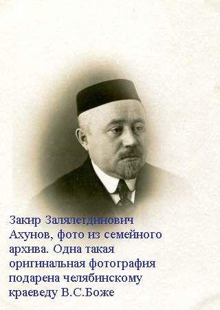 Tatars. Закир Залялетдинович Ахунов