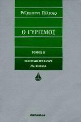 Ο γυρισμός - Public.gr: υπολογιστές, τηλεφωνία, gaming, περιφερειακά, βιβλία & comics, μουσική & ταινίες