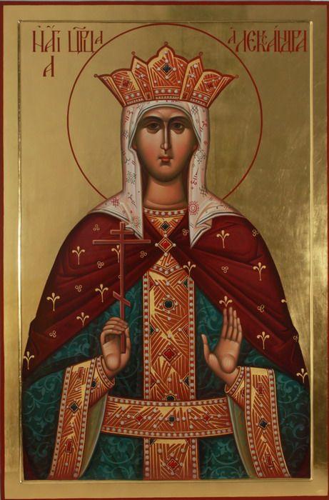 Святая царица Александра - Sainte Impératrice Alexandra