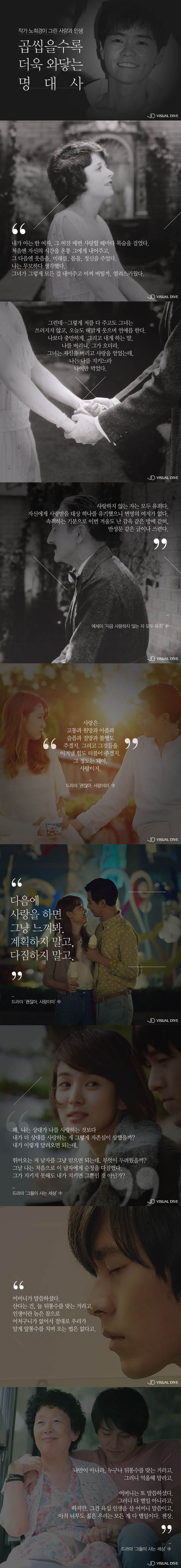 노희경 작가가 그린 사랑과 인생 [카드뉴스] #Drama / #cardnews ⓒ 비주얼다이브 무단 복사·전재·재배포 금지