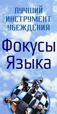 НЛП ПРАКТИК. РАЗГОВОРНЫЙ ГИПНОЗ В ПЕРЕГОВОРАХ | ВКонтакте