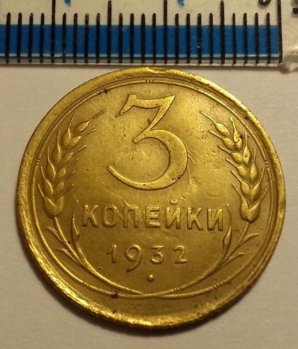 Rare 1932 coin 3 kopek kopiika Russia USSR Stalin