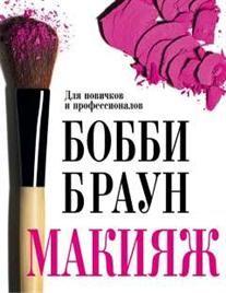 Книга «Бобби браун. макияж: для новичков и профессионалов», Браун Б., купить.