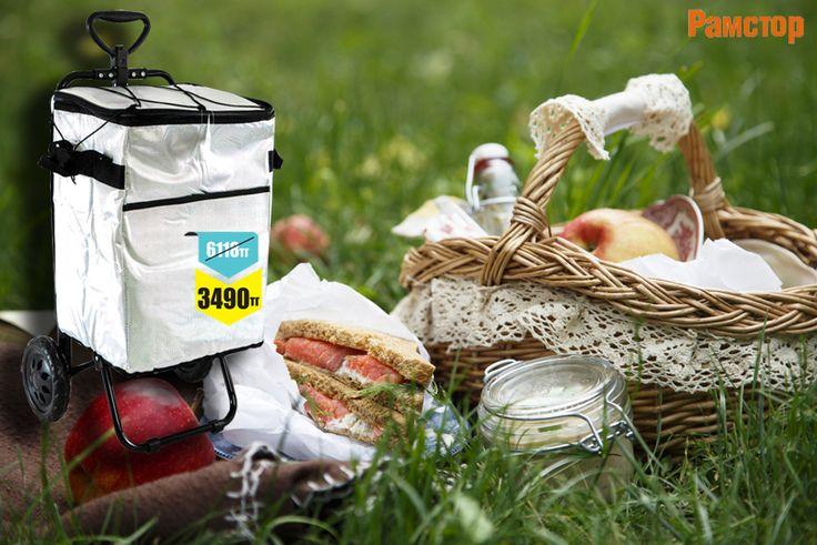 Лето всегда ассоциируется с временем пикников с семьей и друзьями на открытом воздухе. Чтобы быть полностью готовым к выходу на пикник, не забудьте заглянуть к нам в магазин. У Вас есть отличный шанс приобрести очень удобную, вместительную и прочную сумку-холодильник на колесах.  #лето #пикник #сумка #холодильник #холодно #лед #комфорт #удобство #возможность #казахстан #рамстор #ramstore #kazakhstan #astana #almaty