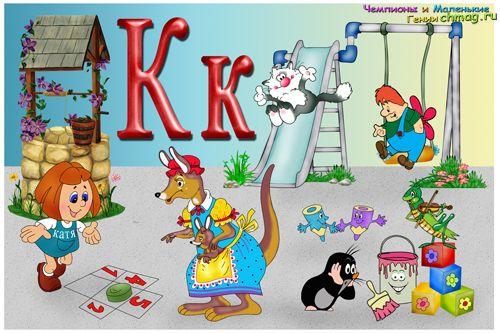 Азбука для малышей буква К