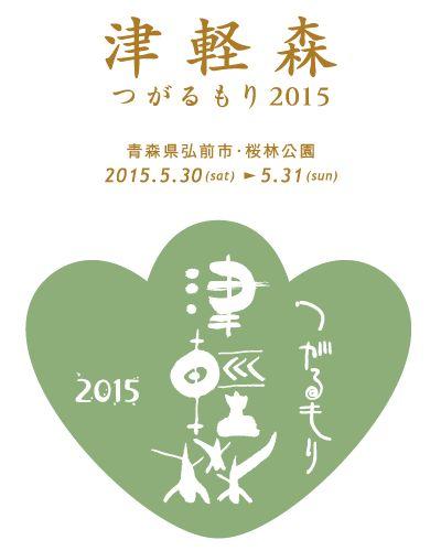 【2015.5.30-31】津軽森〜つがるもり〜(@青森県弘前市)