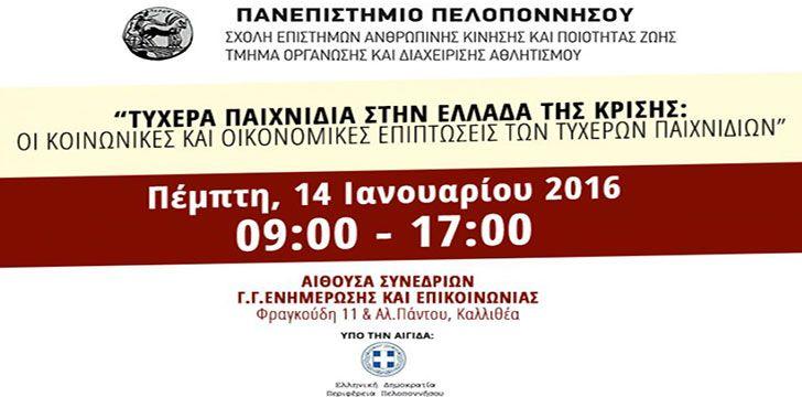 Τυχερά Παίγνια στην Ελλάδα της κρίσης!