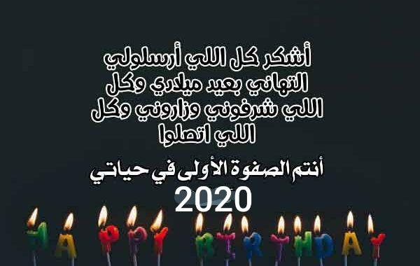 الرد على تهنئة عيد ميلاد Arabic Calligraphy