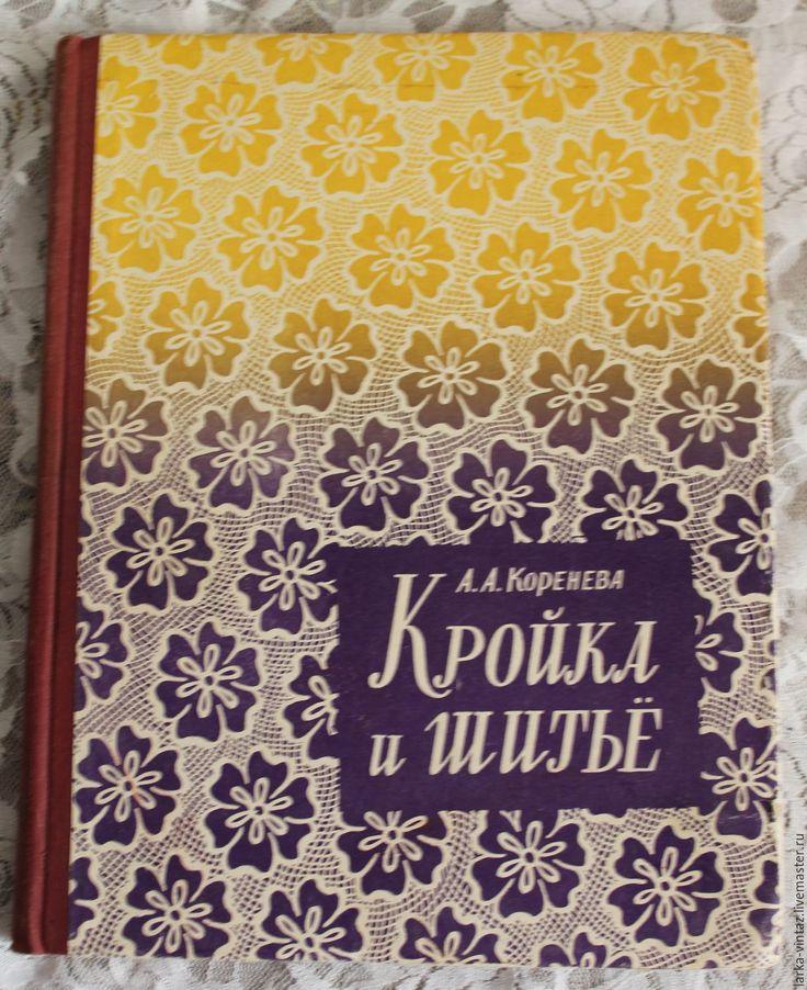 """Купить Книга по рукоделию """"Кройка и шитье"""" 1959 год - оранжевый, книга по рукоделию, книга в подарок"""