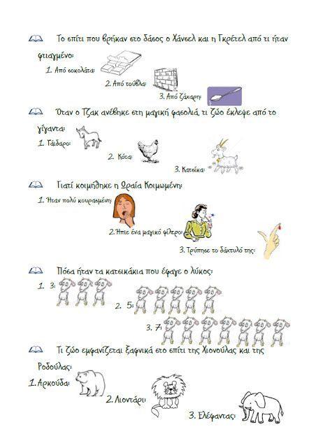 Ένα quiz που είχα ετοιμάσει μια από τις προηγούμενες χρονιές που ασχοληθήκαμε στο σχολείο με τα κλασικά παραμύθια:   ...και οι απαντήσεις (το συγκεκριμένο φύλλο απευθυνόταν στους γονείς):