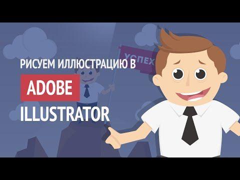 Adobe Illustrator. Создание иллюстрации в иллюстраторе ( + эскиз в фотошопе ) - YouTube