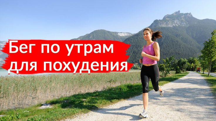 Интервальный бег для похудения. Бег по утрам для похудения.