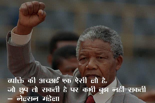 Nelson Mandela Biography in Hindi नेल्सन मंडेला की जीवनी - http://www.achhiduniya.com/nelson-mandela-biography-hindi-%e0%a4%a8%e0%a5%87%e0%a4%b2%e0%a5%8d%e0%a4%b8%e0%a4%a8-%e0%a4%ae%e0%a4%82%e0%a4%a1%e0%a5%87%e0%a4%b2%e0%a4%be-%e0%a4%95%e0%a5%80-%e0%a4%9c%e0%a5%80%e0%a4%b5%e0%a4%a8/