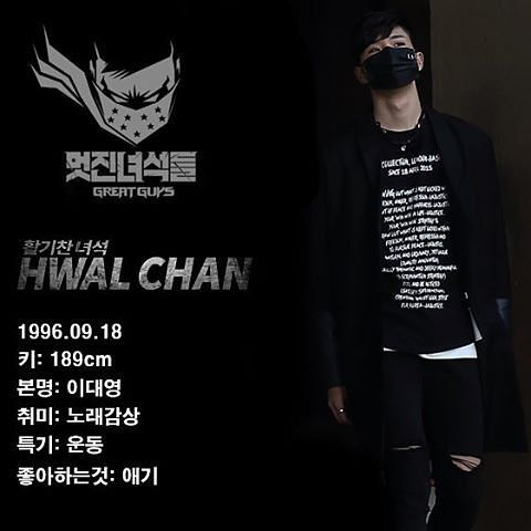 Profile of #Hwalchan Hwal Chan : •Date of Birth : October 5, 1994 •Size : 183 cm •Real name : Kim Jinhyeon •Hobbies : Board games •Specialty : cook •What he likes : Go to the restaurant Cr : @dna_ent_official  #GreatGuys #kpop #kpopnews #debut  ALL CAPTION CREDIT TO @great_guys__news