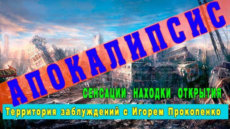 Территория заблуждений с Игорем Прокопенко. Апокалипсис. HD 1080p