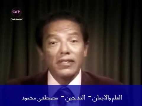 العلم والايمان - التدخين - مصطفى محمود - حلقات العلم والايمان كاملة