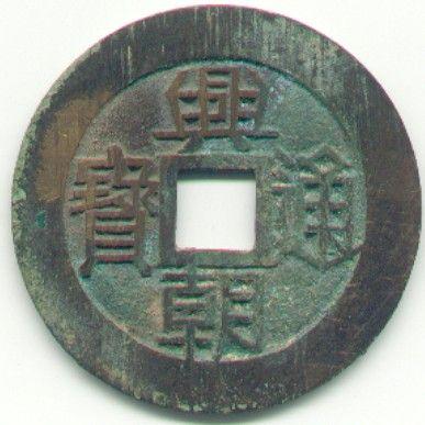 Xing Chao Tong Bao - Ming rebel