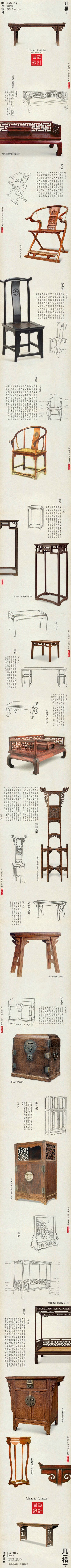 Beautiful illustrated Chinese furniture catalogue. Source: weibo.com/catalogworld