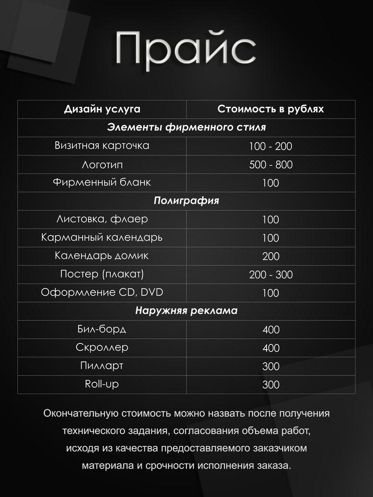 Прайс на дизайн фриланс freelancer 2.0 crossfire