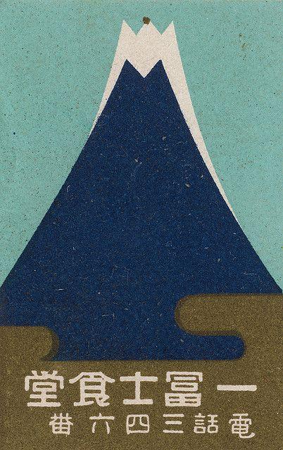 Des illustrations sur des vieilles boites dallumettes couverture boite allumette illustration 40