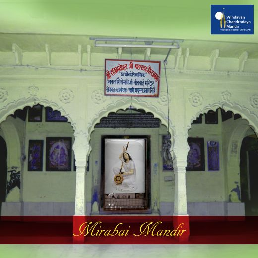 Mirabai, a great devotee of Krishna, stayed in this place where Mirabai Mandir is situated, when she visited Vrindavan. She was indeed a great celebrated devotee of Lord Krishna. Visit the mandir to experience it!