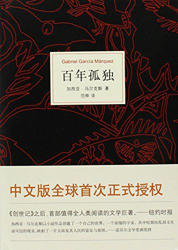 One Hundred Years of Solitude (Chinese Edition):   This book is a representative work in magic realism literature, involving tales of legends, folk stories, religion quotation and other mysterious factors, tactfully mixing reality and illusion, demonstrating a magnificent imaginary world, as one of the most important classic literal masterworks in the 20th century. In 1982 García Márquez won the Nobel Prize in Literature, founding the status of world-class master of literature, largely...
