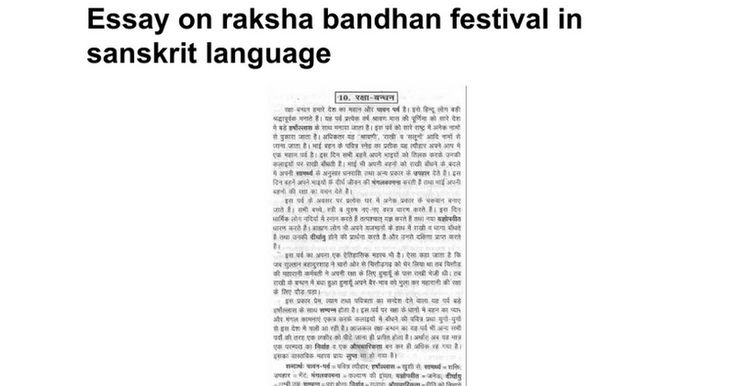 Raksha Bandhan Essay In Gujarati Language - Opinion of experts