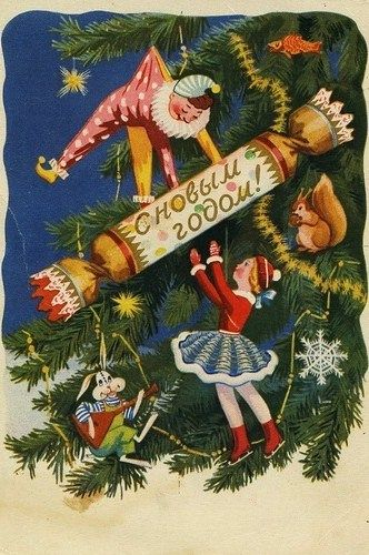 "Russian vintage New Year's postcard. 1957. Artist K. Bezborodov. The inscription is: ""Happy New Year!"" New Year's tree with vintage ornaments."
