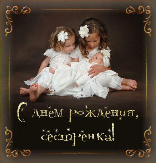С Днем Рождения сестренка